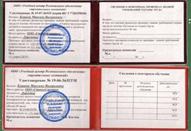 Удостоверения государственного образца